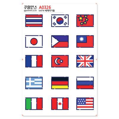 A0326-꾸밈인스스티커_세계국기들