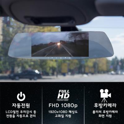 7인치 터치 디스플레이 룸미러 2채널 블랙박스B02 32G메모리증정 후방카메라