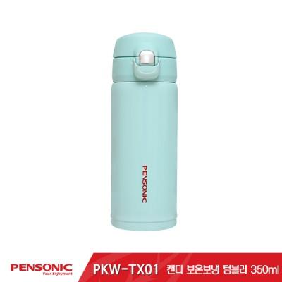펜소닉 캔디 보온보냉 텀블러 350ml PKW-TX01