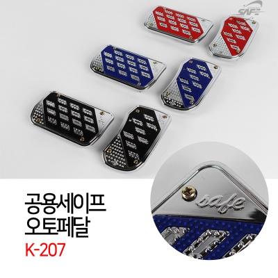 [경동] 세이프 오토페달 2P