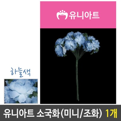 유니아트 소국화 하늘 인테리어 소품 조화꽃 1개