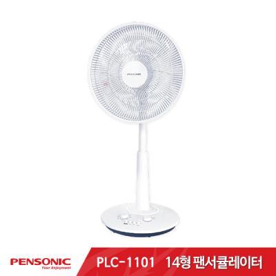 펜소닉 14인치 팬서큘레이터 PLC-1101
