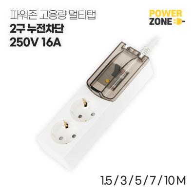 파워존 누전차단 고용량멀티탭 2구 화이트