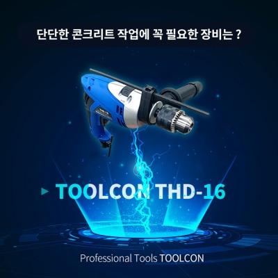 툴콘 속도 깊이조절이 편한 강력한 함마드릴 THD-16