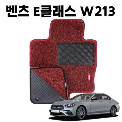벤츠 E클래스 W213 이중 코일 차량용 차 발 매트 Red