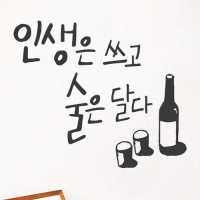 im971-인생은쓰고술은달다_그래픽스티커
