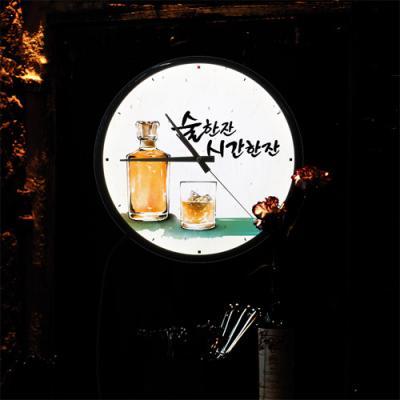 nf128-LED시계액자35R_술한잔시간한잔