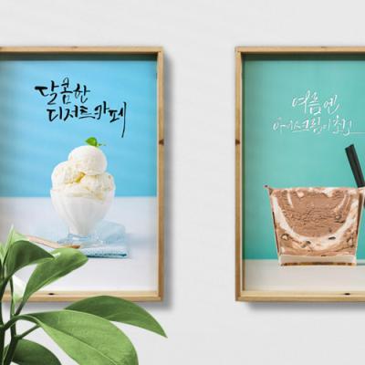 id668-우드프레임액자_여름간식(대형)