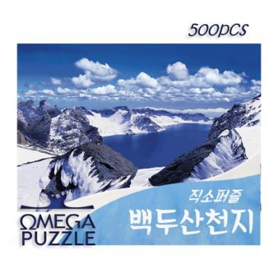 [오메가퍼즐] 500pcs 직소퍼즐 백두산천지 506