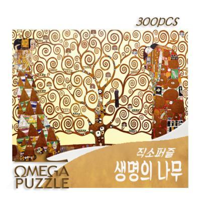 [오메가퍼즐] 300pcs 직소퍼즐 생명의 나무 318