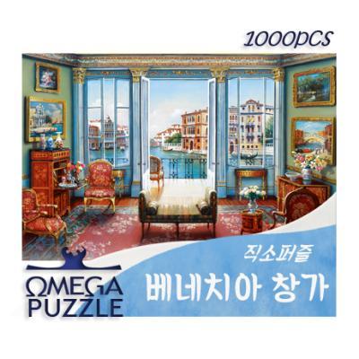 [오메가퍼즐] 1000pcs 직소퍼즐 베네치아 창가 1055