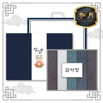 송월 항균호텔 150g 5P 설 선물세트