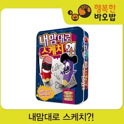 [행복한바오밥] 내맘대로 스케치