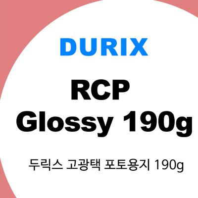 두릭스 포토용지/ 고광택  RCP Glossy 190g