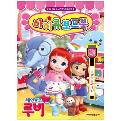 [학산문화사] 레인보우 루비 아이큐 보드북 [보드북 ]