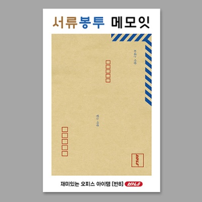 반8 서류봉투 메모잇
