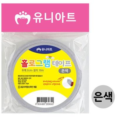 유니아트 3500 홀로그램 테이프 (은색)