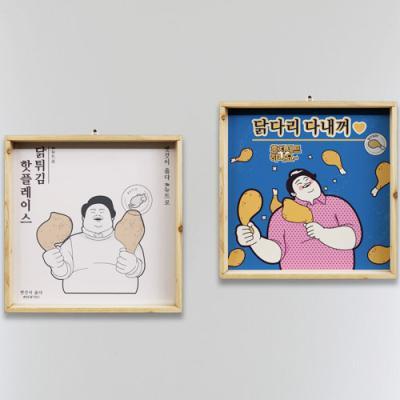 pf602-우드프레임액자_닭튀김다내꺼(중형)