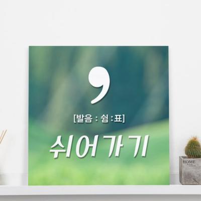 cd785-아크릴액자_쉬어가기(중형)