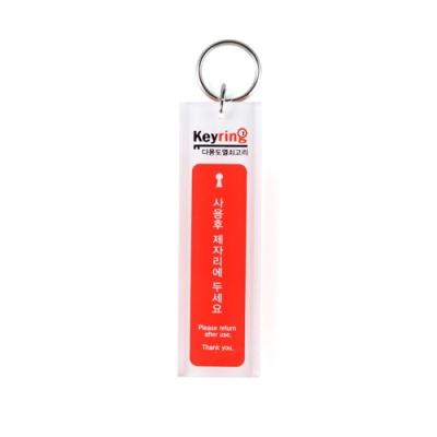 열쇠고리(1고리) K0008