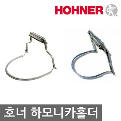 [호너] 하모니카 홀더