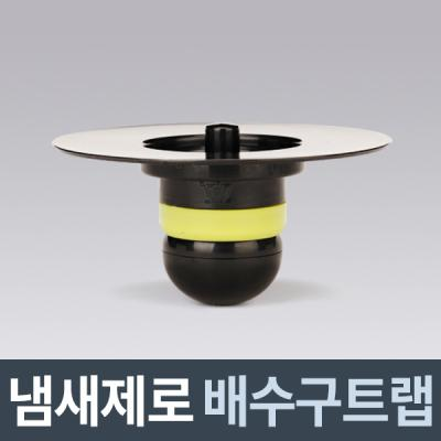 [SMZ]냄새제로욕실베란다용 하수구트랩_일반형_SM57D