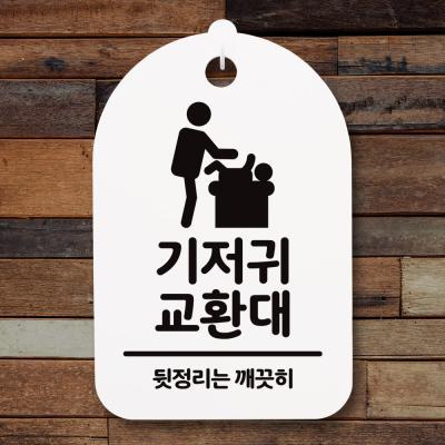 안내간판(30)_031_기저귀 교환대