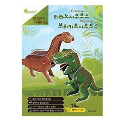 공룡(티라노+브라키) 크랙커 입체퍼즐 입체모형 종이퍼즐