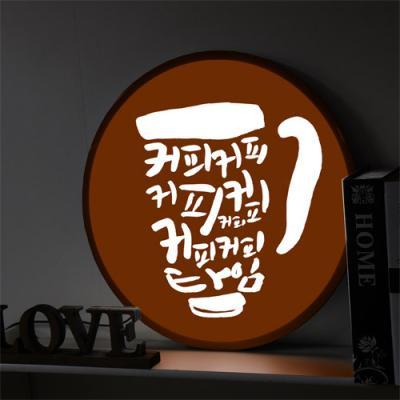 ne946-LED액자45R_커피타임