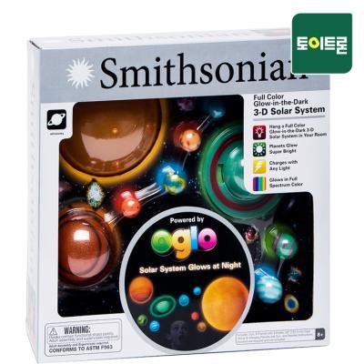 [공식] 스미스소니언-3D 빛나는 태양계 모형