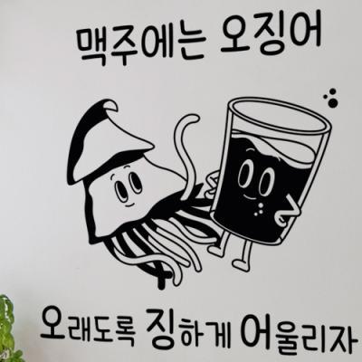 ie531-오징어와맥주_그래픽스티커