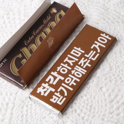 착각하지마 초콜릿 데코페이퍼 중 (10개)