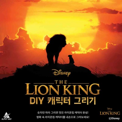 DIY 라이온킹 캐릭터 그리기 시리즈 심바 날라 티몬