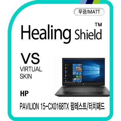 파빌리온 15-cx0168TX 팜레스트/터치패드 매트필름2매