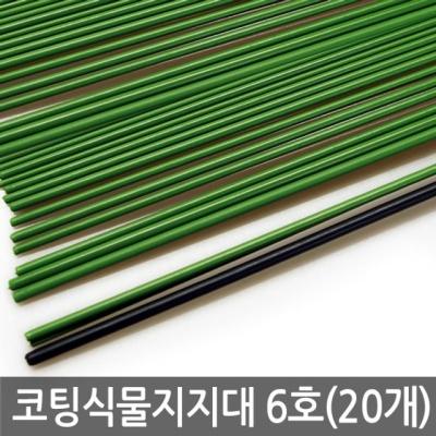 코팅 식물지지대 6호 (20개) 고추지지대 식물지주대