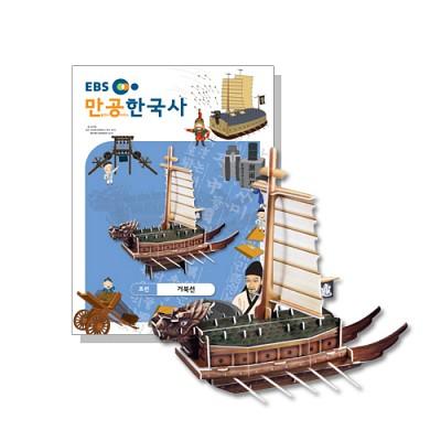 [EBS 만공한국사] 조선_거북선