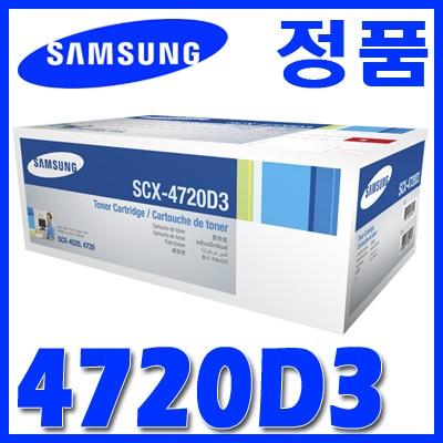 삼성 정품 SCX-4720D3 4720D 4720 SCXD4720D3 SCX4720D3 SCX4720 SCX-4520/4720F/4720FN/4720FG