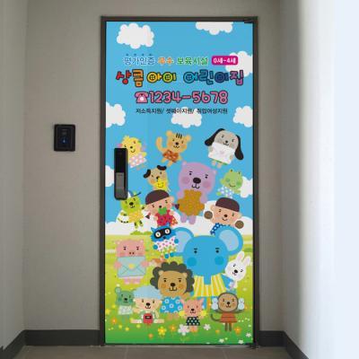 현관문썬팅(한쪽전면)_파피월드 초록들판의 친구들