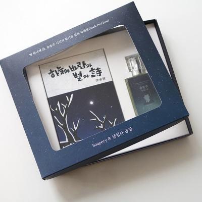 [시즌2] 윤동주 북퍼퓸 별밤 패키지 별헤는밤 Ver.