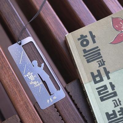 윤동주 서시 메탈 책갈피