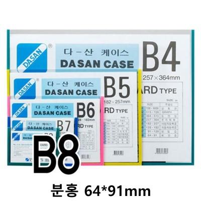 다산케이스 PVC B8 분홍 64X91mm M330099