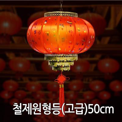 철제원형홍등 고급형 50cm 중국집 중국인테리어 소품
