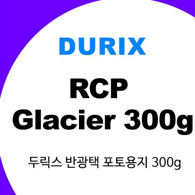 두릭스 포토용지/ 펄코팅 반광택 RCP Glacier 300g