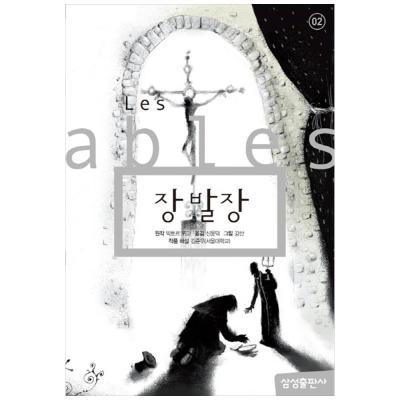 [삼성출판사] 장발장 [삼성초등세계문학 2 ]