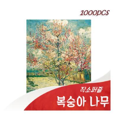 [비앤비퍼즐] 1000PCS 직소 복숭아 나무 PL1207
