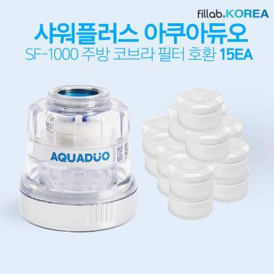 아쿠아듀오 주방 싱크대 코브라 SF-1000 호환필터X15
