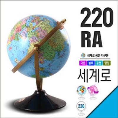 세계로 지구본 220-RA(지름:22cm/블루/회전/행정도)