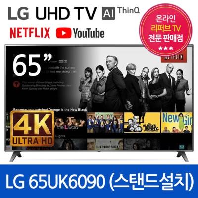 LG전자 65UK6090 4K UHD 스탠드 TV