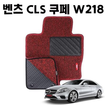 벤츠 CLS W218 이중 코일 차량용 차 발 깔판 매트 Red