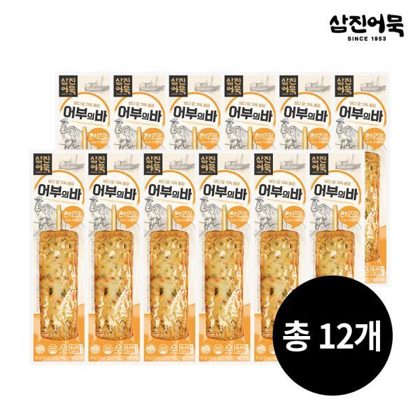 [삼진어묵] 어부의 바 (콘치즈맛) 1개 80g x 12개